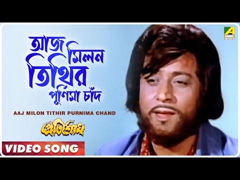 Aaj Milon Tithir Purnima Chand । Pratisodh | Bengali Movie Song | Kishore Kumar