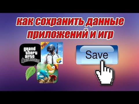 Как сохранить данные игр и приложений на android без рут прав и сторонних программ