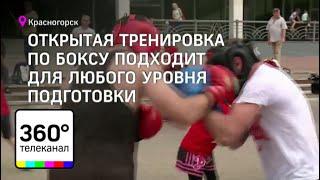 В Красногорске сегодня прошла открытая тренировка по боксу