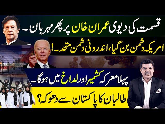 قسمت کی دیوی عمران خان پر پھر مہربان