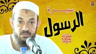 """صفة الصفوة """" سيرة خير البشر الرسول ﷺ - للشيخ أبومنصور أحمد البدوي 2018 تحميل MP3"""