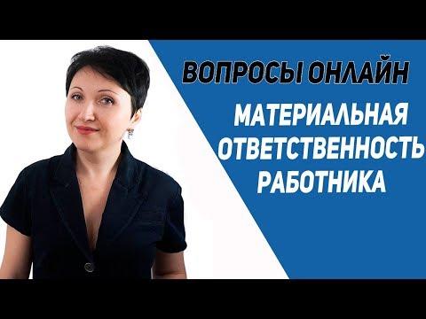 Вопросы по материальной ответственности работника - Елена А. Пономарева
