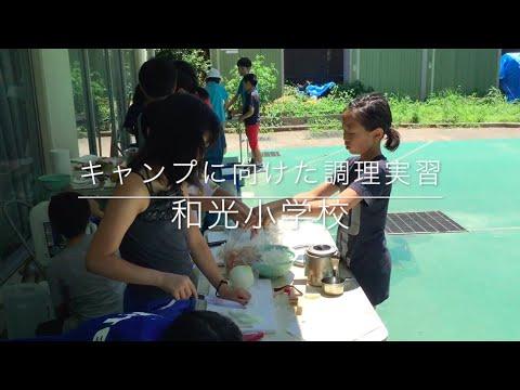 和光小学校 高学年キャンプに向けた調理実習