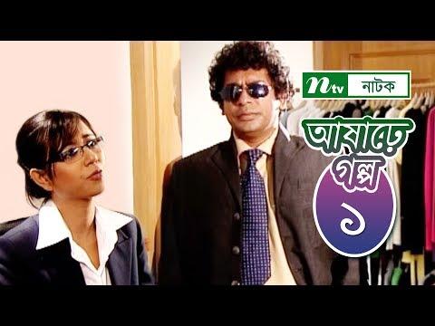 Ashare Golpo   আষাঢ়ে গল্প   EP 01   Mosharraf Karim   Farah Ruma   Bindu   NTV Drama Serial