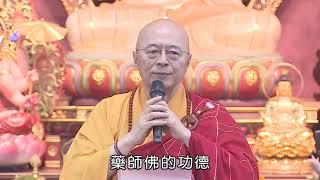药师法门-海涛法师