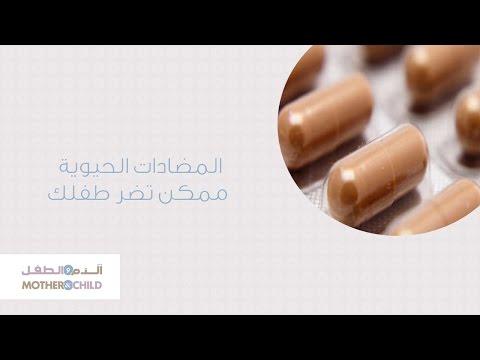 المضادات الحيوية ممكن تضر طفلك