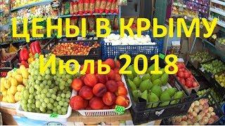 Цены в Крыму удивили! Июль, 2018 г. Продукты, Фаст-фуд, Бензин, Жильё.