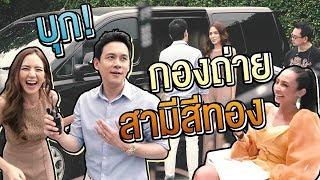 VLOG คุณยลพาทัวร์กองถ่ายสามีสีทอง ตามคำเรียกร้อง!! | FlukeLee