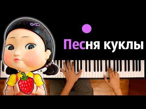 ПАРОДИЯ на Песню Куклы из Squid Game (ориг. Ягода Малинка) ● караоке | PIANO_KARAOKE ● ᴴᴰ + НОТЫ