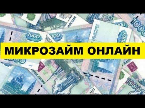Кукуруза онлайн заявка на кредит евросеть