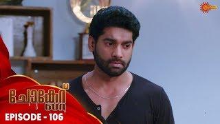 Chocolate - Episode 106 | 18th Oct 19 | Surya TV Serial | Malayalam Serial