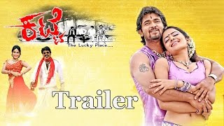 Katte Movie - Trailer