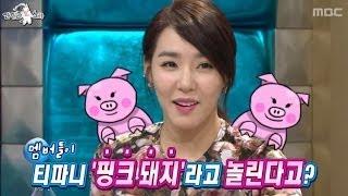 The Radio Star, Girl's Generation #09, 지금은 연애시대 20140312