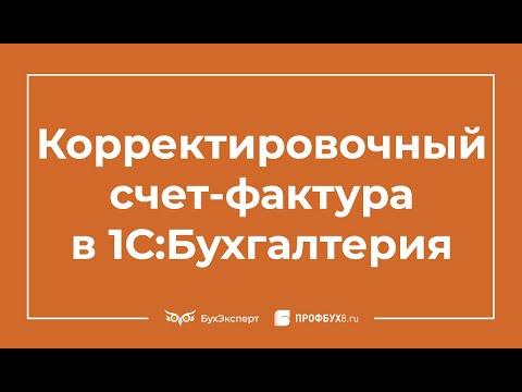 Корректировочный счет-фактура в 1С 8.3 Бухгалтерия