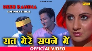 Heer Ranjha | रात मेरे सपने में | Kosinder Risipal | Latest Haryanvi Superhit Ragni 2019 | Dj Ragni