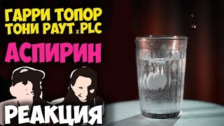 Гарри Топор x Тони Раут x PLC – Аспирин КЛИП 2018  Иностранцы слушают русскую музыку и смотрят клипы