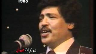 تحميل اغاني ما علينا - ابوبكر سالم / حفلة لندن بمناسبة عام الشبيبة العماني 1983 MP3