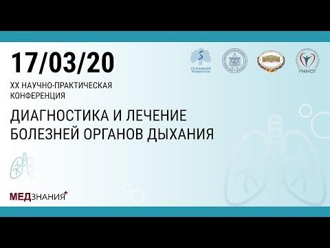 2. Актуальные вопросы ХОБЛ.  Авдеев Сергей Николаевич