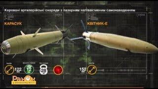 Донбас.Реалии: Умное оружие для ВСУ