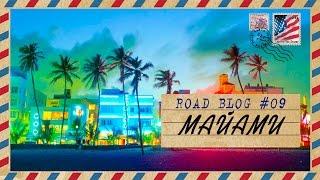 [RoadBlog] - Майами (Как снимался Grand Theft Bad) #9
