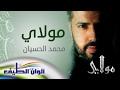 مولاي صلي وسلم - محمد الحسيان من البوم مولاي ||  Official Lyric Video - Mawlaya mp3