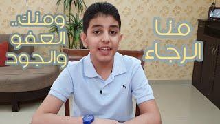 تحميل اغاني منا الرجاء ومنك العفو والجود || أداء علي محمد زاهر إدريس || للمنشد الكبير منذر سرميني MP3