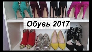 обувь на ВЕСНУ 2017