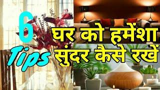 How to have a beautiful home always,home decor,घर को हमेंशा सुंदर कैसे रखें,anvesha,s creativity