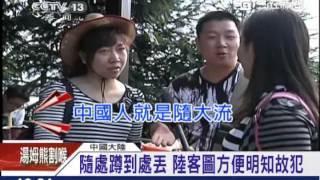 陸客為何顧人怨?央視:「你文明嗎」|三立新聞台