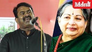 என் காசுல வைத்தியம் பார்த்த ஜெ Seeman Questions On Jayalalitha Death Issue