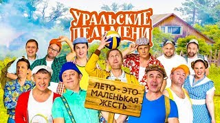 Лето - это маленькая жесть | Уральские пельмени 2019