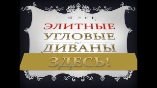 КУПИТЬ УГЛОВОЙ ДИВАН РАСПРОДАЖА