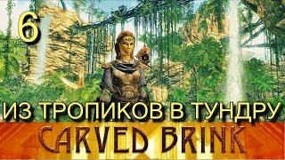 """Скайрим. CARVED BRINK. Прохождение. Часть 6. """"Дикая охота"""" и """"Золотая лихорадка"""""""