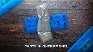 Скотч и антимагнит+ углевой магнит
