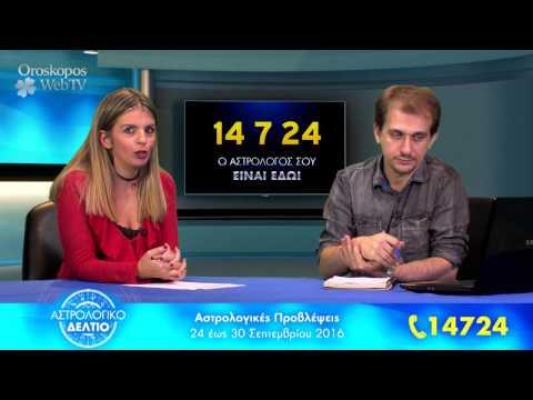 Video Εβδομαδιαίων Προβλέψεων 24-30 Οκτωβρίου 2016