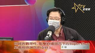 (直播)04022020總編輯時間:錯在中國 卻救了美國