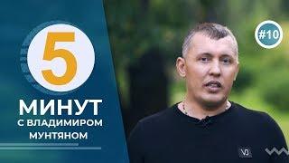 5 минут с Владимиром Мунтяном / Часть 10