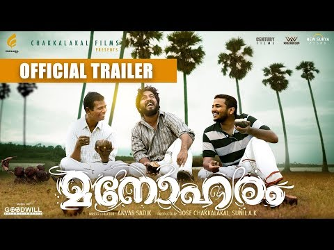 Manoharam Official Trailer - Vineeth Sreenivasan