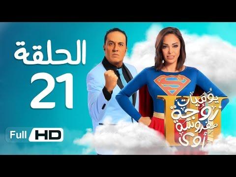 يوميات زوجة مفروسة أوي الجزء 3 HD - الحلقة ( 21 ) الواحد والعشرون - بطولة داليا البحيرى / خالد سرحان