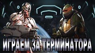 ТЕРМИНАТОР ПРОТИВ ЧЕРЕПАШЕК В ИНДЖАСТИС 2!