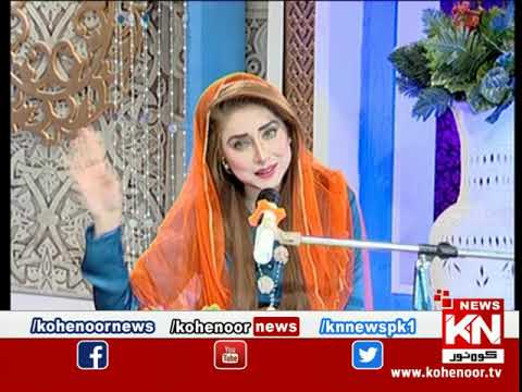 Ehtram-e-Ramadan Sehar Transmission 19 May 2020 | Kohenoor News Pakistan