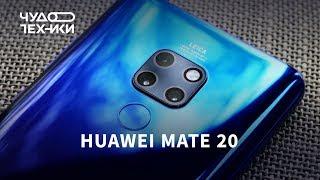 Обзор нового Huawei Mate 20