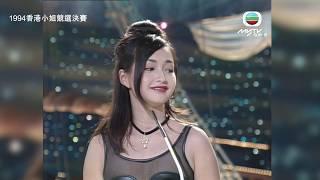 1973 - 2018香港小姐回顧.急才問答篇
