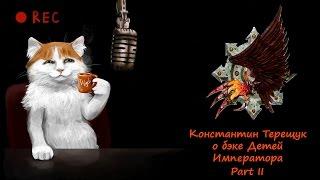 Warhammer BRO: 16 Константин Терещук о бэке Детей Императора часть 2