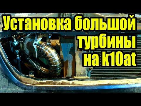 Кастомный турбо кит на литровый мотор Suzuki Wagon R