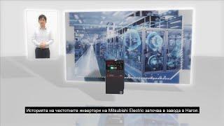 Разширени функции по обслужване и подрдръжка с FR-E800
