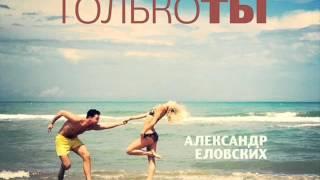 Александр Еловских - Только ты