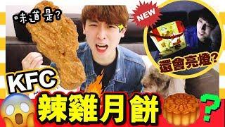 【KFC辣雞月餅🍗!?】全球首個有雞的月餅😲!炸雞筒變「燈籠🏮」? (中字)