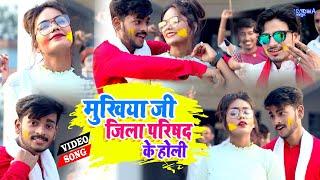 #VIDEO || Vishu Singh का सबसे सुपर हिट #Holi || Mukhiya Ji , Jila Parishad Ke Holi || Holi Song - VIDEO