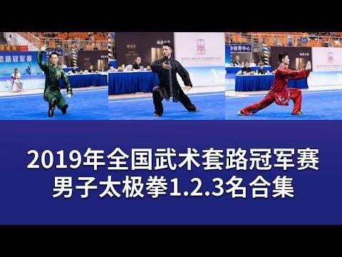 TOP3 Men&#39s Taijiquan 男子太极拳 第1.2.3名 2019年全国武术套冠军赛 wushu kungfu